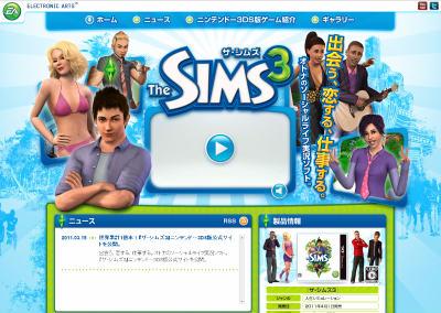 ザ・シムズ3.jpg