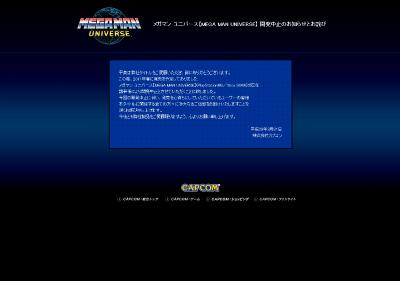 メガマンユニバース開発中止.jpg