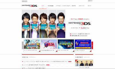 3DS値下げ.jpg
