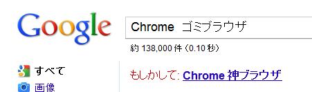 Chromeゴミブラウザ.png
