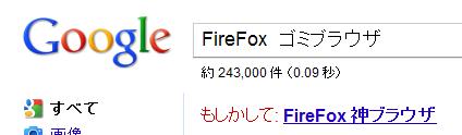 FireFoxゴミブラウザ.png