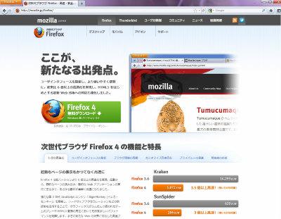 Firefox4.jpg