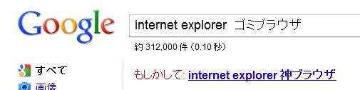 Internet explorerゴミブラウザ.png