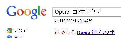 Operaゴミブラウザ.png