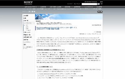 PSN復活.jpg