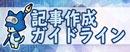 記事作成ガイドライン